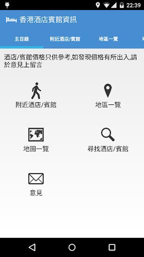 香港酒店賓館資訊