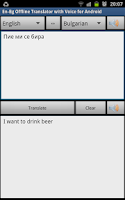 Screenshot of Bulgarian Offline Translator