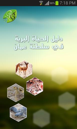 دليل الحياة البرية في عمان