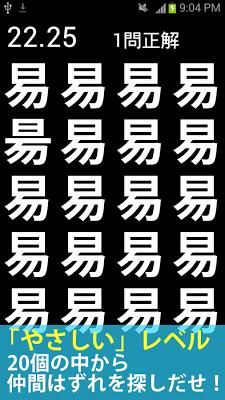 漢字タッチPro -漢字間違い探し- - screenshot