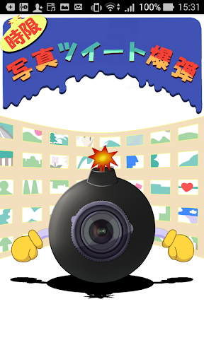 時限写真ツイート爆弾(PIC-BOMB)