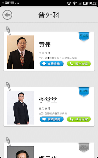 玩免費健康APP|下載上海好大夫 app不用錢|硬是要APP
