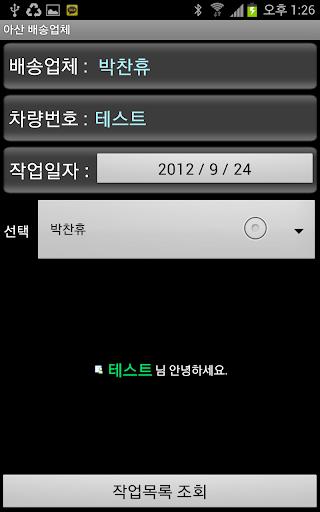 원주시학교급식_배송