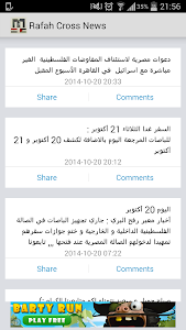 Rafah Crossing News screenshot 0