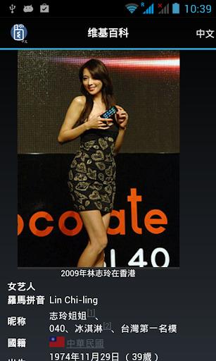 玩免費書籍APP|下載離線中文維基百科(正體摘要版) app不用錢|硬是要APP