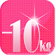 楽チン-10kgダイエット