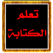 Write Arabic words