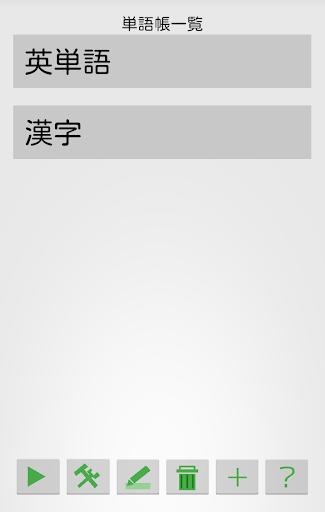 BrowserTango-アンドロイドで単語勉強-