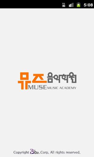 뮤즈음악학원