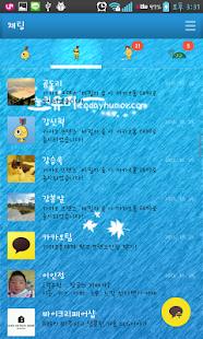 오유 카카오톡테마 - kakaotalk theme - screenshot thumbnail