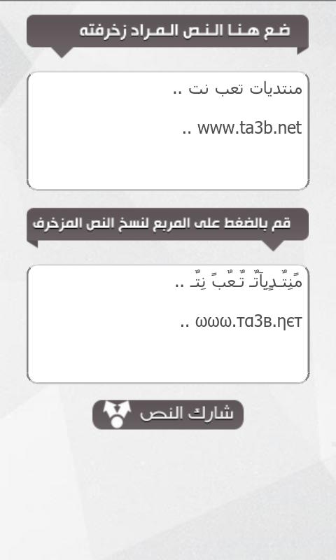 زخرفة النصوص والبرودكاست - screenshot