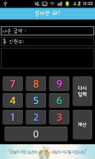 【免費生活App】더치페이 계산기 - 얼마면돼?-APP點子