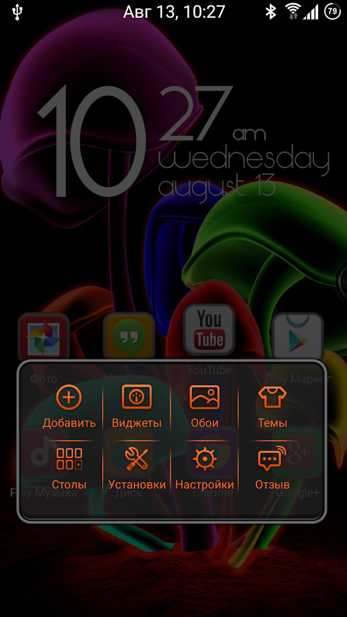 Color Theme for Next Launcher - screenshot