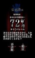 Screenshot of 霊感診断 - あなたの霊感は何%?