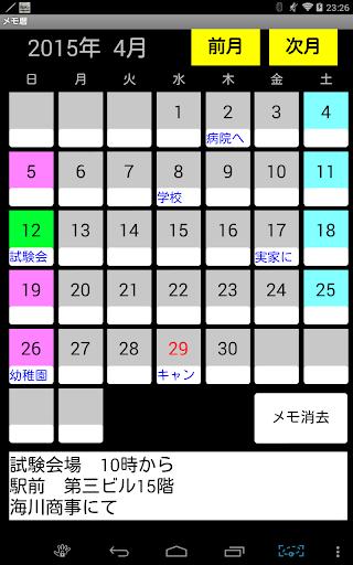 メモ付超簡単カレンダー 『メモ暦』