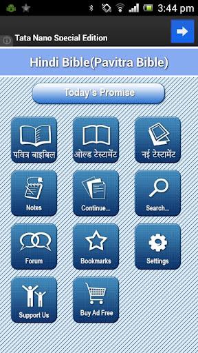Hindi Bible Pavitra Bible