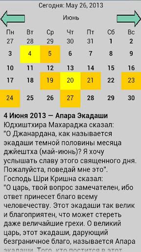 Вайшнавский календарь 2014