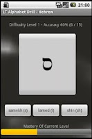 Screenshot of LT Alphabet Drill - Hebrew