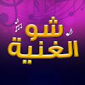 شو الغنية icon