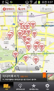 T wifi zone finder - screenshot thumbnail