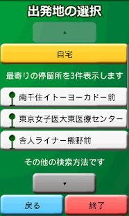 オンデマンド交通予約アプリ - screenshot thumbnail