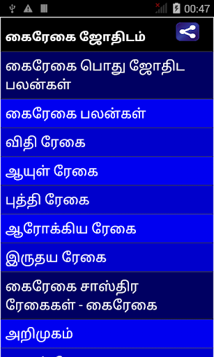 Tamil Palmistry 2015