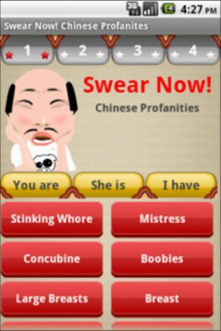 Swear Now! Chinese Prof Lite - screenshot