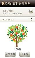 Screenshot of Mobile Bible by Korean BS