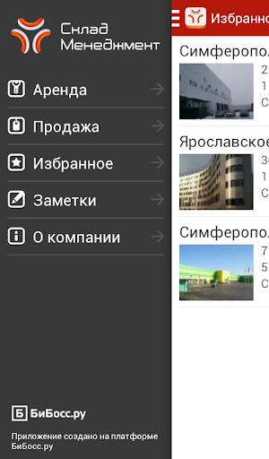 Аренда Складов
