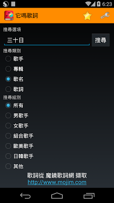 TM Lyrics - screenshot