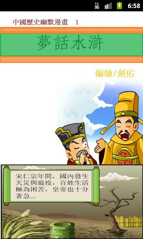 Daydream Water Margin -1 - screenshot