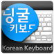 딩굴 한글 입력기 1.5용(키보드) beta