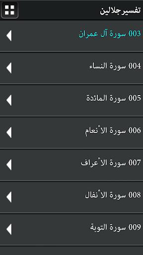 免費書籍App|塔夫西爾鋁Jalalain阿拉伯語書|阿達玩APP