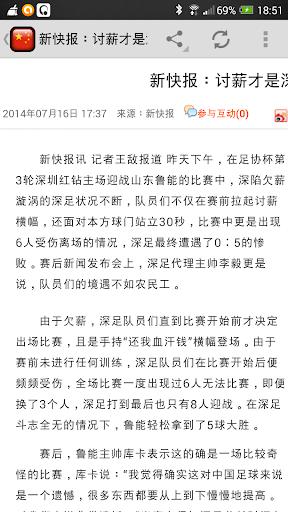 China News 中国新闻网