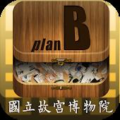 國書B計畫