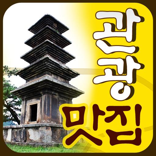 관광맛집(강원/경상/전라/제주) LOGO-APP點子