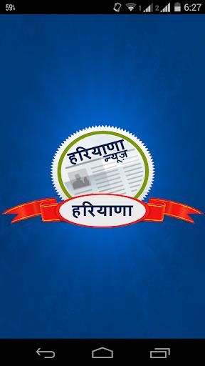 Hariyana News
