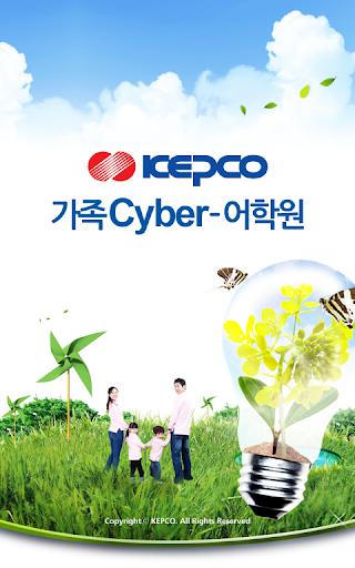 KEPCO 가족 Cyber 어학원 모바일앱