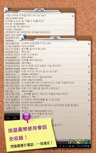 玩免費旅遊APP 下載韓國旅遊手指通 app不用錢 硬是要APP