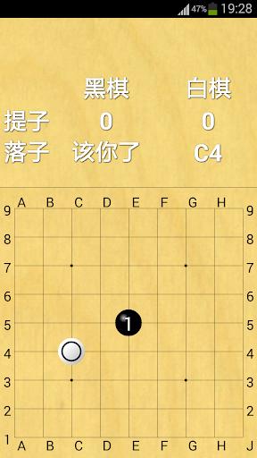 無料棋类游戏Appのゴーマスター|記事Game