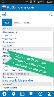 Russian <> French dictionary - screenshot