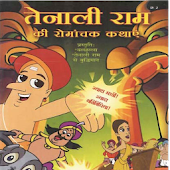 Tenali Ram Hindi Story Book