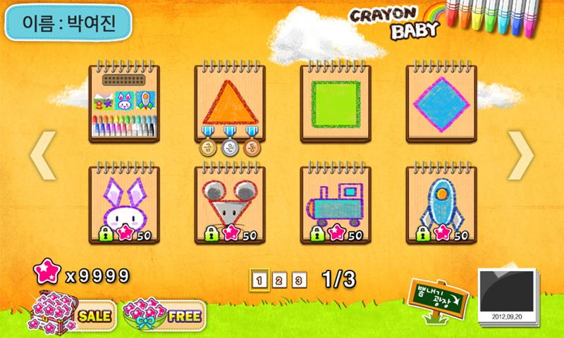 Crayon, Baby- screenshot