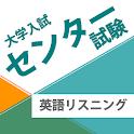 センター試験 英語リスニング2(2011年ー2013年) icon