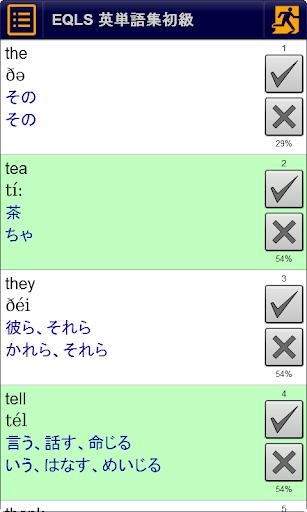 エクルス英語