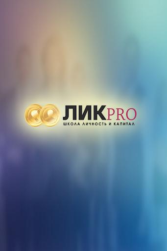 Школа ЛиK Pro