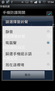 手機保鑣|玩工具App免費|玩APPs