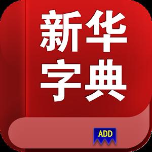 新华字典补丁 教育 App LOGO-硬是要APP