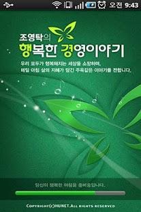 조영탁의 행복한 경영이야기- screenshot thumbnail