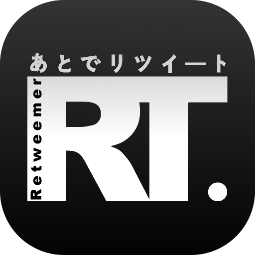 社交のReTweemer - あとでリツイート LOGO-HotApp4Game